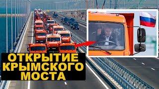 Во сколько НАМ обошелся Крымский мост. НовостиСВЕРХДЕРЖАВЫ