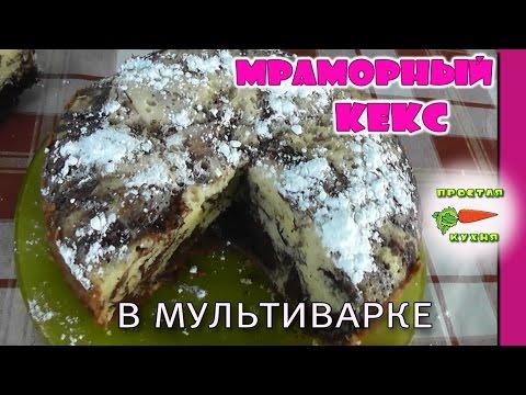 Мраморный пирог на кефире рецепт с фото