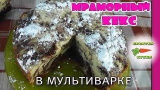 Мраморный кекс  на кефире в Мультиварке