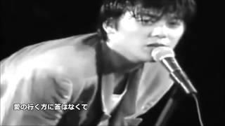 尾崎豊 Forget me not  【PV風 歌詞付 高音質版】