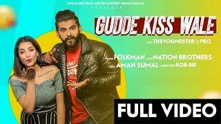 Gudde Kiss Wale (Full HD)- The FolkMan -Nation Brothers - New …