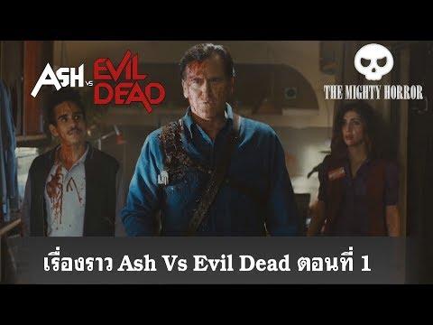 [เรื่องราว]Ash Vs Evil Dead(Evil Dead 4) ตอนที่ 1 | THE MIGHTY HORROR