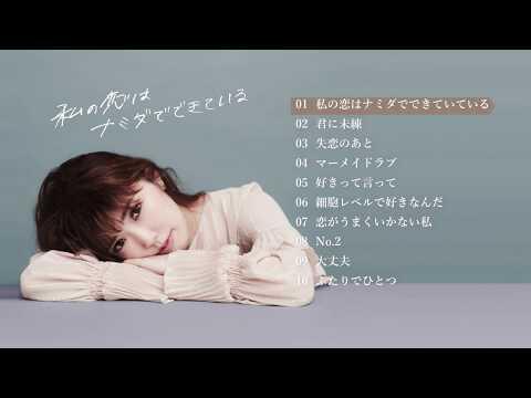 2月20日発売!Newアルバム『私の恋はナミダでできている』ダイジェスト
