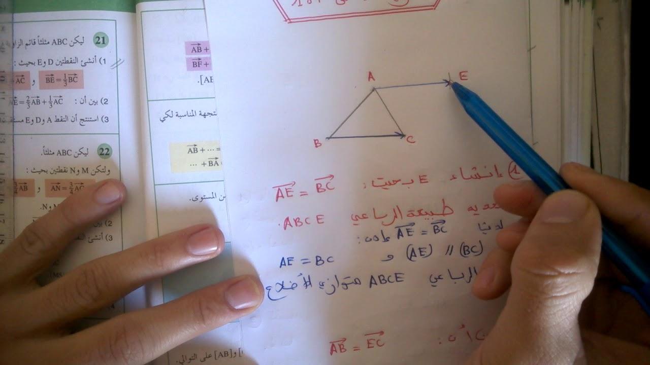 كتاب المفيد رياضيات