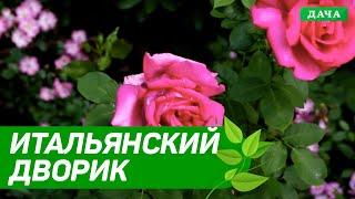 видео Добрый сад. Среди Цветов. :: семена в Иркутске