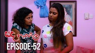 Sanda Hangila | Episode 52 - (2019-02-28) | ITN Thumbnail