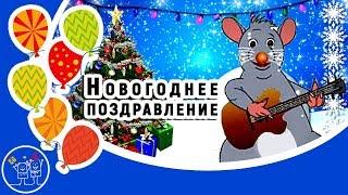 НОВЫЙ ГОД 2020 год Крысы. Прикольное поздравление с НОВЫМ ГОДОМ. Видео открытка.
