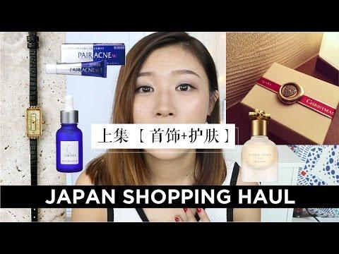 日本购物分享 JAPAN SHOPPING HAUL  / 上篇 / 首饰 / 护肤 / Rainology