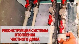 РЕКОНСТРУКЦИЯ СИСТЕМЫ ОТОПЛЕНИЯ ЧАСТНОГО ДОМА | Работа над ошибками монтажа отопления