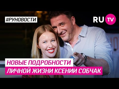Новые подробности личной жизни Ксении Собчак