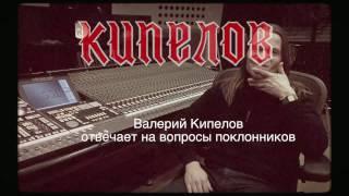 Валерий Кипелов отвечает на вопросы поклонников