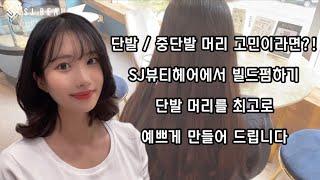 대전 둔산동 여자 단발머리 잘하는 미용실 추천! SJ뷰…