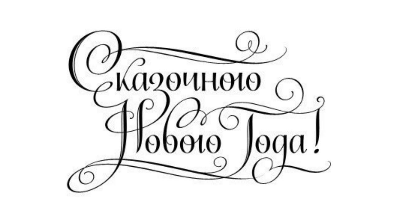 Рисовать, шрифты для поздравления с новым годом