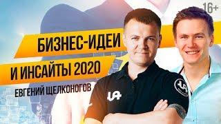 Тимур Тажетдинов. БИЗНЕС-ТРЕНДЫ 2020 года! Как заработать на Tik Tok, вебинарах и марафонах // 16+