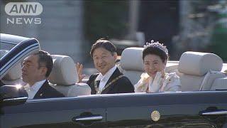 笑顔の両陛下 祝賀パレードをダイジェストで!(19/11/10)