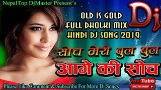 Aage Ki Soch Soch Mere Bool Bool Old Is Gold Full Dholki Mix Hindi Dj Song 2019 DjSaroj Rajipur