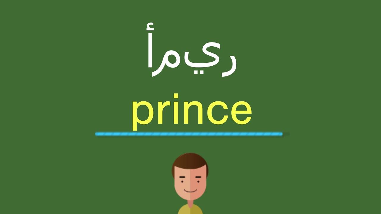 كيف أقول أمير بالل غة الإنجليزي ة Youtube