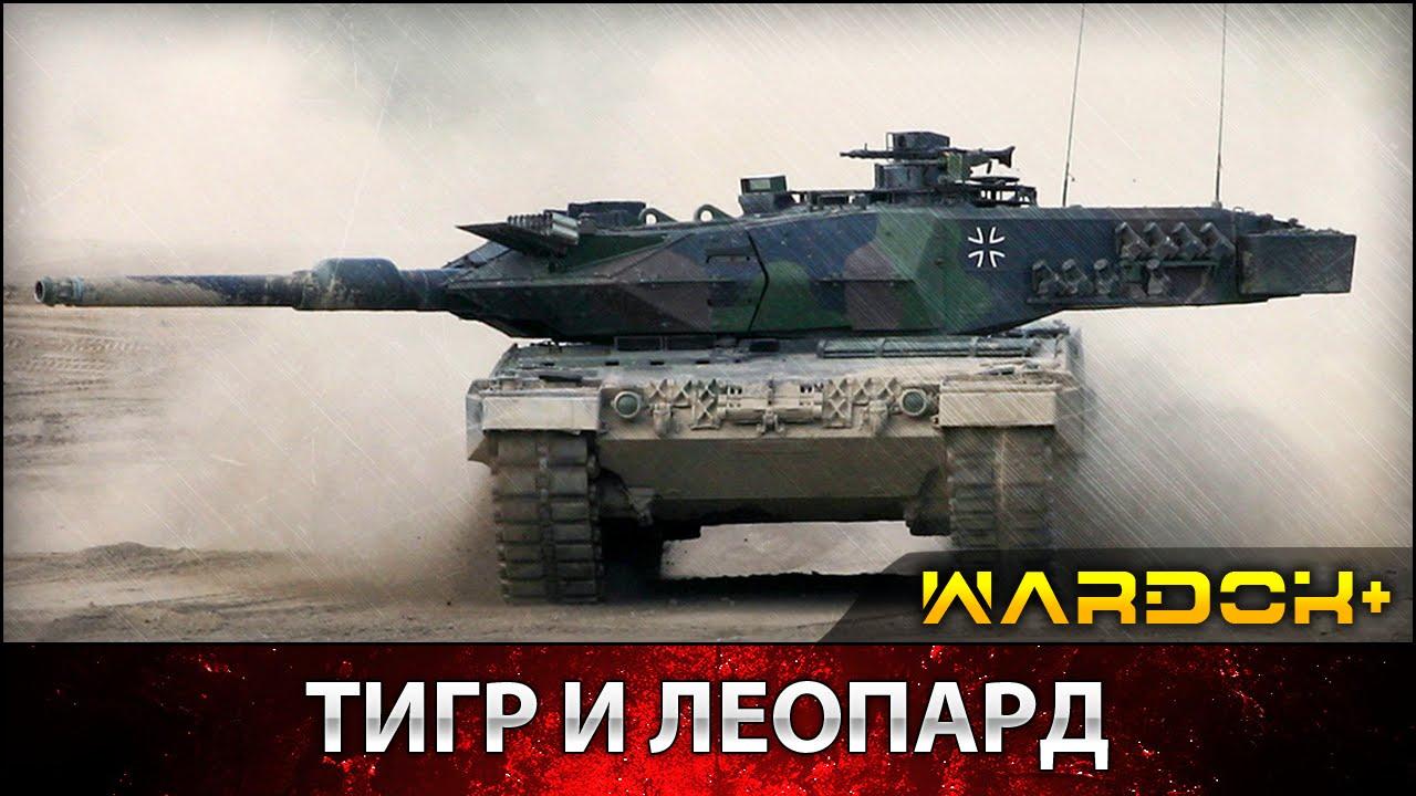 Военное дело - Танк Леопард / Tank Leopard / WARDOK+ - YouTube