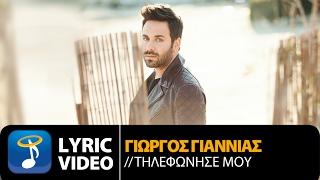 Γιώργος Γιαννιάς - Τηλεφώνησέ μου | Giorgos Giannias - Tilefonise mou (Official Lyric Video)
