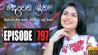 Deweni Inima | Episode 797 26th February 2020 Thumbnail