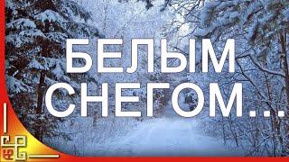 Белым снегом, белым снегом