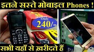 इतने सस्ते मोबाइल फोन ! Cheapest Mobile wholesale Market in Delhi !