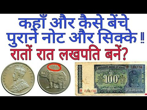 कैसे बेंचे पुराने सिक्के और नोट और कमाए लाखों HOW TO SELL OLD AND ANTIQUE COINS AND NOTES