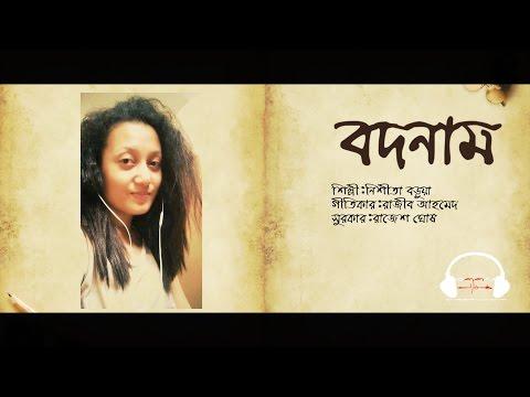 Badnam ( Audio version) | Nishita Barua | New Song 2016 |Gaan Entertainment |