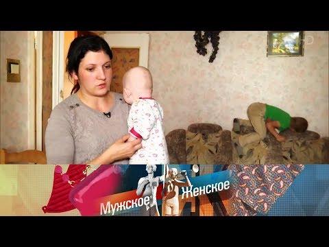 Мужское / Женское - ДНК покажет. Выпуск от 25.09.2018