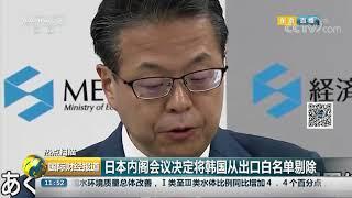 [国际财经报道]热点扫描 日本内阁会议决定将韩国从出口白名单剔除| CCTV财经