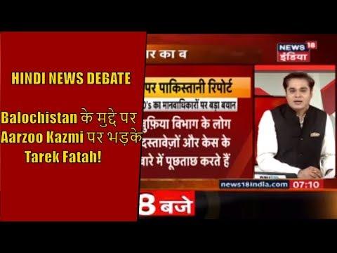 HINDI NEWS DEBATE I Balochistan के मुद्दे पर Aarzoo Kazmi पर भड़के Tarek Fatah! Aar Paar