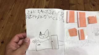 小さな巨匠すーちゃん シリーズ、第11弾! 絵本作りに飽きた次女すーち...