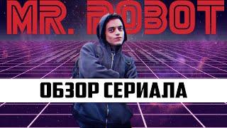 Сериал МИСТЕР РОБОТ | MR. ROBOT | ОБЗОР | Serial Killer #2