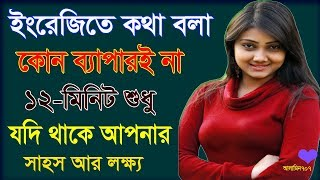 Daily use sentence in English - Learn basic daily spoken English - Best English words in Bangla