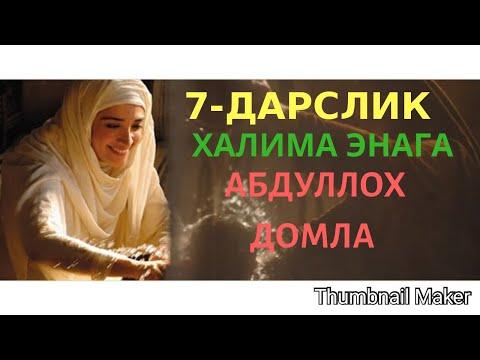ХАЛИМА ЭНАГА 7