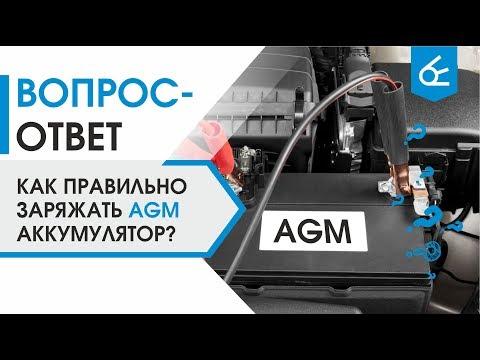 Как правильно заряжать AGM аккумулятор?