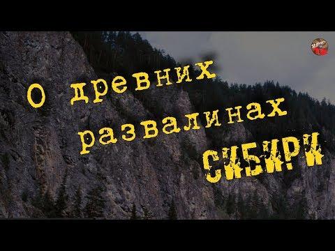 О древних развалинах Сибири🎧I_mar_a ТартАрия.инфо