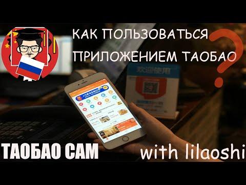 Как изменить язык на taobao
