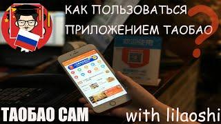 как самостоятельно пользоваться мобильным приложением таобао
