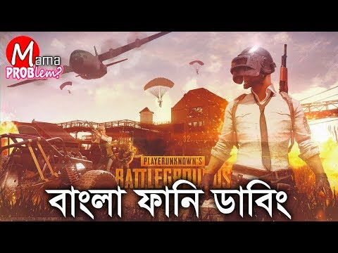 PUBG Bangla Funny Dubbing|Bangla Funny Video|Mama Problem
