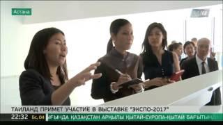 Таиланд зарезервировал на ЭКСПО-2017 павильон площадью свыше 700 кв. м