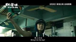 《狂舞派》電影製作特輯 - Part 1