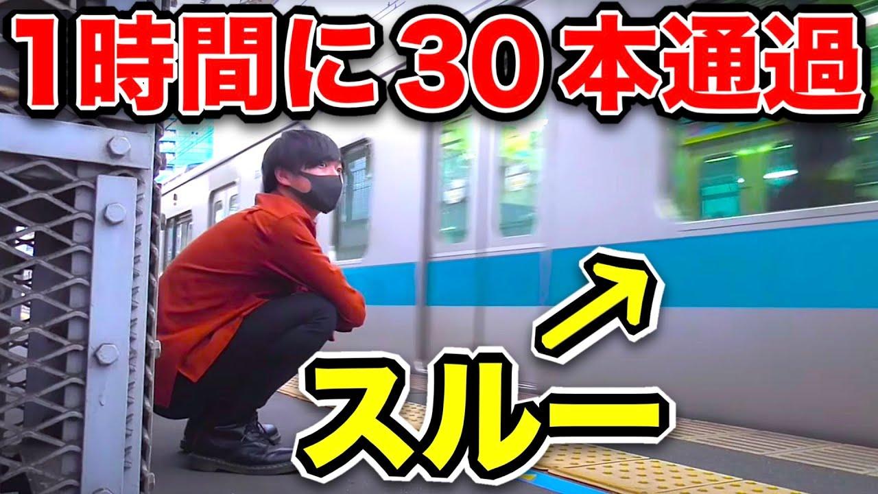 【ほぼスルー】1時間に『30本』もの列車に通過される駅がありました!