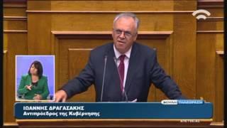 Προγραμματικές Δηλώσεις: Ομιλία Γ.Δραγασάκη (Αντιπροέδρου της Κυβέρνησης) (07/10/2015)