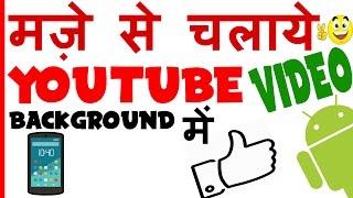 How To Play YOUTUBE Videos In Background I ANDROID में वीडियोस को बैकग्राउंड में कैसे चलाते हैं?