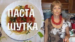 Паста Шутка. Итальянская Паста Шута с Помидорами.