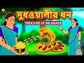 Download lagu দুধওয়ালীর ধন - Rupkothar Golpo | Bangla Cartoon | Bengali Fairy Tales | Koo Koo TV Bengali