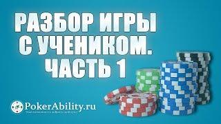 Покер обучение | Разбор игры с учеником. Часть 1