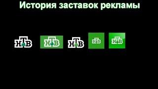 """История заставок выпуск №33 заставки рекламы """"НТВ"""" часть 2"""