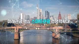 2021 아시아 스마트관광 산업대전